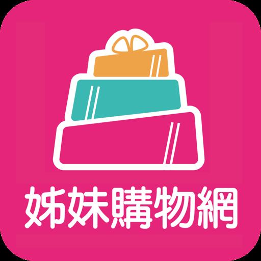 姊妹購物網(原大折扣)-免運三折起+首購登記送500