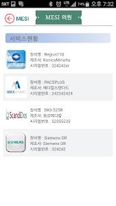 의료기기통합서비스 screenshot 3