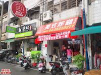 胖老爺美式炸雞(清水店)