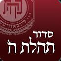 Siddur Tehillat Hashem – Classic Edition icon