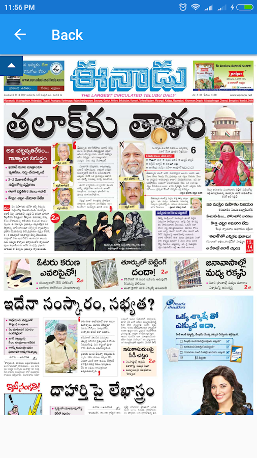 eenadu e paper Eenaduclassifiedscom provides info on real estate for buy, sell, rent, lease hyderabad plots, lands, apartments, independent houses, villas, jobs, study abroad.