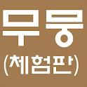 무뭉 키보드(체험판)-치매진단 및 예방ㅎㅎ(멀티터치) icon