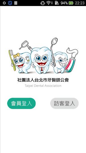 台北市牙醫師公會