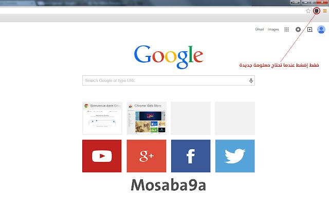 Mosaba9a Hal Ta3lam