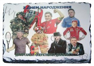 Photo: Подарок на День рождения - прикольные фотографии сотрудников Департамента оперативной деятельности на фотокамне