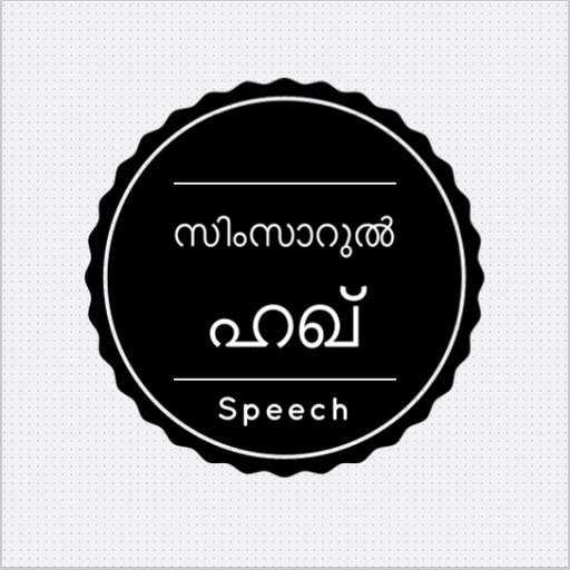 Simsarul Haq Hudavi - Speeches