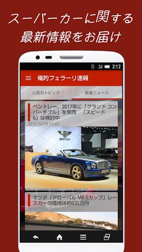 車ニュース by 俺的フェラーリ速報