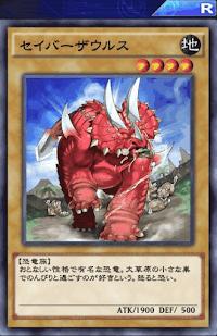セイバーザウルス