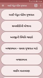 App iKhedut Portal Gujarat APK for Windows Phone