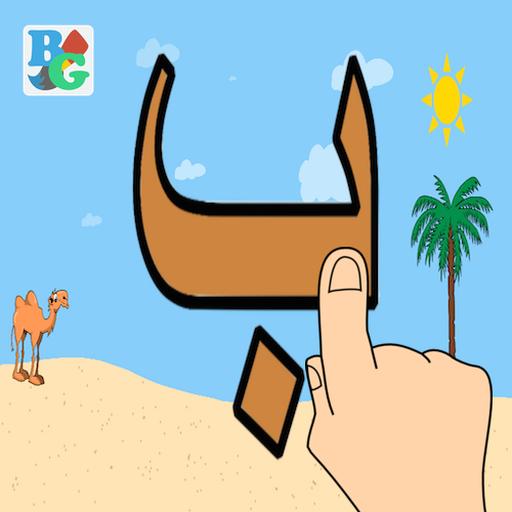Buku Gambar Arabic Letter