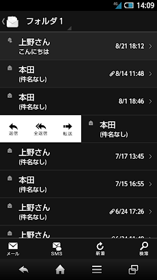 SoftBankメールのおすすめ画像5