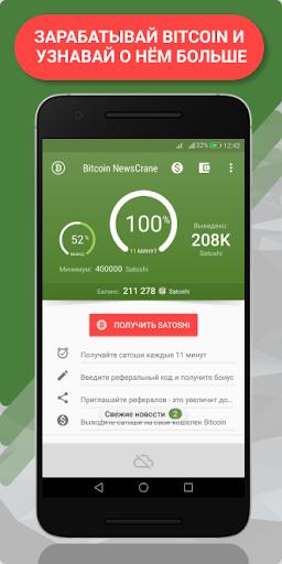 Bitcoin Crane 8.3 screenshots 1