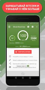Bitcoin Crane 1