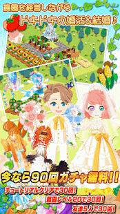 農園婚活 きせかえアバターで婚活して結婚できる農園ゲーム - náhled