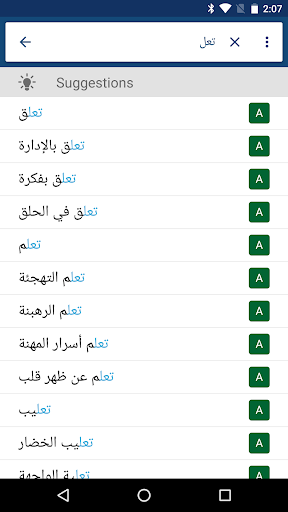 Arabic English Dictionary & Translator Free  screenshots 1