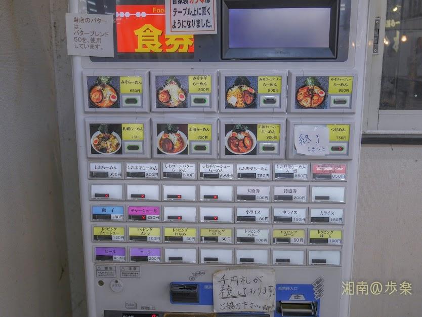 小林屋用田店 新価格券売機