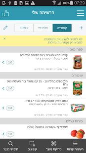 פרייסז - השוואת מחירים ברשתות המזון והפארם. - náhled