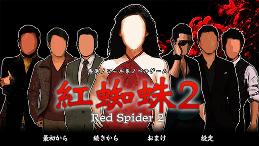紅蜘蛛2 Red Spider2 BGM短縮版