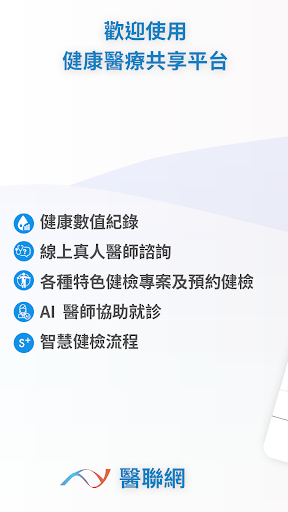 醫聯網 screenshot 1