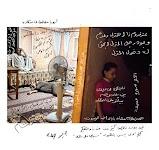 man zit op ligbed, vrouw slaapt op de grond in kamer met draaiende ventilator; een kind staat met de rug aan andere kant van een muur; ook hier is de foto en het omliggend wit beschreven met Arabische teksten