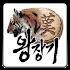왕장기(WangJanggi) - Korean Tiger Chess for Beginners
