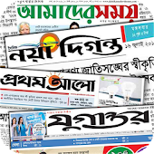 Bangla NewsPapers Online