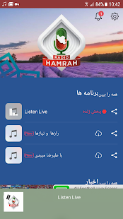 Radio Hamrah - náhled