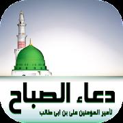 دعاء الصباح لامير المؤمنين علي بن ابي طالب