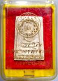 สมเด็จวัดระฆัง รุ่น 214ปีเกิด พิมพ์นิยม เกศทะลุซุ้มใหญ่ พร้อมกล่องเดิม