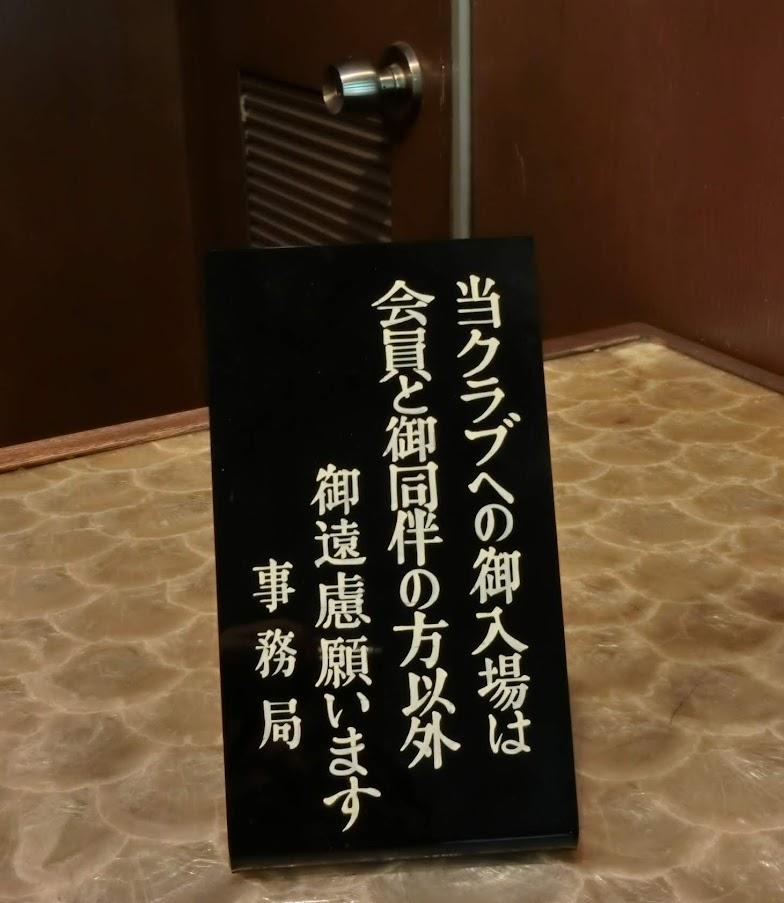 中日ビル12階クラブ東海入口注意書き