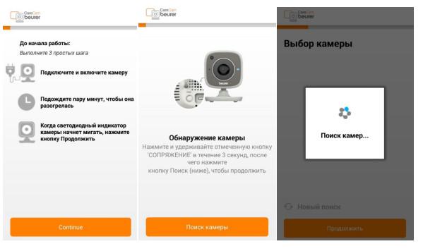 Интерфейс приложения Beurer CareCam