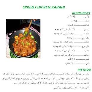 Chicken Kara Hi Urdu Recipes Screenshot Thumbnail