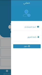 Download مدرسة الفاطمية For PC Windows and Mac apk screenshot 4