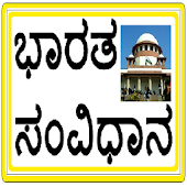 Indian Constitution in Kannada