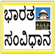 Indian Constitution in Kannada (app)