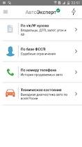 Авто Эксперт - vin проверка - screenshot thumbnail 06