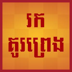 Find love by birthdate (Khmer)
