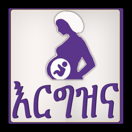 እርግዝናና ወሊድ Pregnancy in Amharic መረጃ screenshot