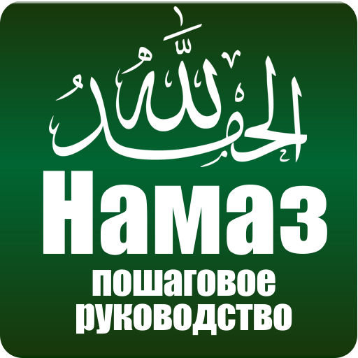 Намаз... file APK for Gaming PC/PS3/PS4 Smart TV