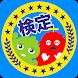 全国統一KIDSチャレンジ検定 - Androidアプリ