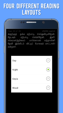 Ponniyin Selvan (Kalki) Tamil 20.0 screenshot 369436