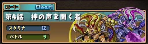 ハク編-4話