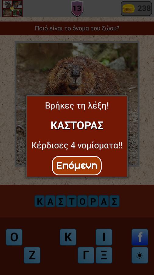 ΖΩΟΜΑΝΙΑ - Κουίζ με Ζώα - στιγμιότυπο οθόνης