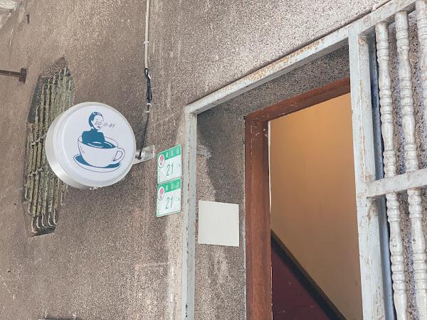 復古味的老屋咖啡店-二會jogiby – C'est Shelly