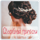 Свадебные Прически icon
