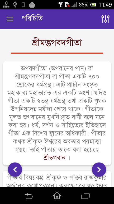 bhagavad gita in bengali pdf
