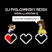 Ты готов услышать нет? (Remix by DJ Philchansky) [feat. Kristina Si]