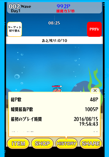 GO!  Marine Life Master 1.2 Windows u7528 5