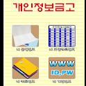 개인정보금고(카드,계좌,은행보안카드,인터넷ID,비밀번호 icon