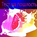 Тест на Пошлость: Советские Загадки icon